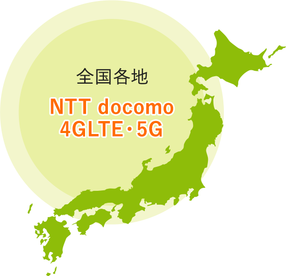 全国、沖縄まで展開。NTTドコモネットワーク