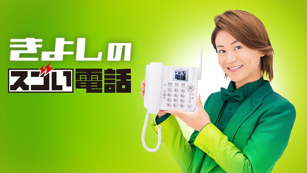 沖縄エックスモバイル スゴい電話