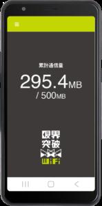 氷川 格安携帯 限界突破 沖縄